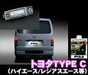 【即納!!カードOK!!】PIAA★LEDライセンスプレートランプ 超TERA Evolution LICENSE PLATE LAMP6000K【トヨタC-ハイエース/レジアスエース200系など】【H-552】
