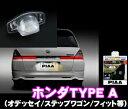 【エントリーでポイント10倍!!】【送料無料!!カードOK!!】PIAA★LEDライセンスプレートランプ 超TERA Evolution LICENSE PLATE LAMP6000K【ホンダA-オデッセイRB1/RB2/RB3/RB4/ステップワゴンRG1/RG2/RG3/RG4/フィットGE6/GE7/GE8/GE9など】【H-554】