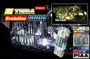 PIAA★LEDポジション球 超TERA Evolution 6600K【T10ウェッジ】【H-519】
