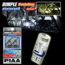 PIAA★LEDポジション球 DIMPLE Evolution 6000K【T10ウェッジ】【H-526】