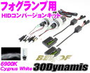 【本商品エントリーでポイント6倍!】BELLOF ベロフ 30Dynamis-6900K/HB3/HB4 外国車用フォグランプHIDコンバージョンキット (バルブタイプHB・キャンセラーセット) 【白く美しく優雅な光を再現した6900Kシグナスホワイト!品番:AMG1905】