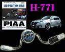 PIAA ピア H-771 欧州車用LEDポジション球 3連超TERA POSITION BULB【Cクラス(W203)/A3(8PA.8PB)/ティグアン(5NCAW)/ゴルフヴァリアント(1KA# 1KB#)/ゴルフ5(1KA# 1KB#)/ゴルフ6(1KC#)】