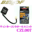 BELLOF  Beroff CZL007 blinker control unit [equipped with speed control and the euro blinker function in addition to the high Fra prevention function of the LED blinker!] 
