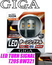Five Car Mate  GIGA power LED adoption LED blinker ball T20 single umber [a maker article number:] BW321 (entering two)  [anti-high flasher resistance unit bundling!] 