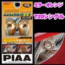 【本商品エントリーでポイント5倍!】PIAA ピア H-646 白熱球バルブ ミラーオレンジ T20シングル 【クリアレンズに最適なミラーコートバルブ! ウィンカー等 定格21W(21〜27Wまで対応)】