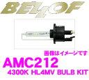 【フォグランプweek開催中♪】 BELLOF ベロフ AMC212 HIDバルブキット HL4MV 4300K アクティブホワイト