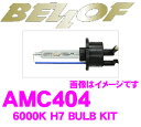 【フォグランプweek開催中♪】 BELLOF ベロフ AMC404 HIDバルブキット H7 6000K スパークホワイト