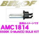 BELLOF ベロフ AMC1814 HIDバルブキット D-Multi TYPE-S 6500K シグナスホワイト