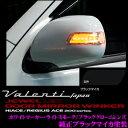 【本商品エントリーでポイント7倍!!】Valenti ヴァレンティ DMW-200SW-209 ジュエルLEDドアミラーウィンカー 200系ハイエース レジアス...