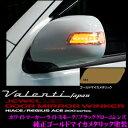 Valenti ヴァレンティ DMW-200SW-593 ジュエルLEDドアミラーウィンカー ハイエース 200系用 【ライトスモーク/ブラッククロームレンズ ...