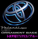 【本商品エントリーでポイント19倍!!】Valenti ヴァレンティ LOB-TY03B LEDオーナメントベース トヨタエンブレム用TYPE3ブルー 【ノア/ヴォクシー60系/アルファード10系等に対応】