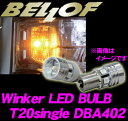 Entering two BELLOF  Beroff DBA402 more than 5W high brightness LED &amp; 6LED deployment Sirius blinker LED valve T20 single oranges [prevention of start flash bulb circuit incorporation to support / imported car attached to the high Fra prevention resistance]
