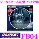 RAYBRIG レイブリック FB04 シールドビーム丸型 バイク用マルチリフレクター ブルー 12V60/55W⇒100/90Wクラス 1個入り