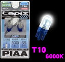 PIAA★高拡散LEDポジション球 Lapiz(ラピス) 6000K【T10ウェッジ:メーカー品番H-870】【ハイブリッド車にも対応する電圧制御回路内蔵】