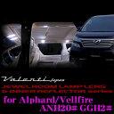 Valenti ヴァレンティ RL-LRS-VEL-1 トヨタ 20系アルファード/ヴェルファイア用 ジュエルLEDルームランプレンズ & インナーリフレクターセット