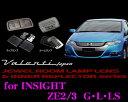【LEDweek開催中♪】Valenti ヴァレンティ RL-LRS-INS-1 ホンダ インサイト(HDDインターナビ無車)用 ジュエルLEDルームランプレンズ & インナーリフレクターセット