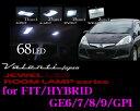 【本商品エントリーでポイント14倍!!】Valenti ヴァレンティ RL-PCS-FIE-1 ホンダ フィット/ハイブリッド(GE6/7/8/9/GP1)用 ジュエルLEDルームランプセット
