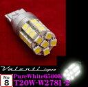 【LEDweek開催中♪】Valenti ヴァレンティ T20W-W2781-2 ジュエルLEDバックランプ/コーナリングランプバルブ T20ダブル/シングル(W3×16q/16d兼用) ピュアホワイト5000K