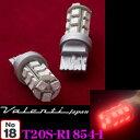Valenti ヴァレンティ T20S-R1854-1 ジュエルLEDテール/ストップランプ T20シングル(WX3×16d型) レッド