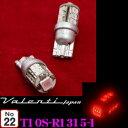 【LEDweek開催中♪】Valenti ヴァレンティ T10S-R1315-1 ジュエルLEDテール/ストップランプ T10ウエッジ(W2.1×9.5d型) レッド