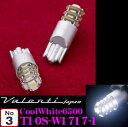 Valenti ヴァレンティ T10S-W1717-1 ジュエルLEDライセンスランプ クールホワイト6500K T10ウェッジ(W2.1×9.5d型)
