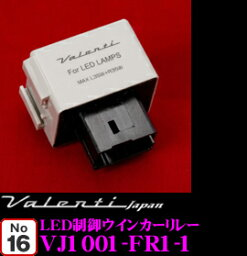 Valenti ジュエルLED <strong>ハイフラ</strong>ッシュ制御ウィンカーリレー(2LED〜オールLEDウィンカーまで対応) VJ1001-FR1-1