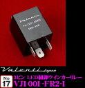 【本商品エントリーでポイント10倍!】Valenti ヴァレンティ VJ1001-FR2-1 ジュエルLED3ピン ハイフラッシュ制御ウィンカーリレー (2LED〜6LEDウィンカーまで対応)
