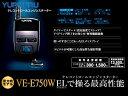 【即納!!送料無料/カードOK!!】ユピテル★VE-E750W 双方向リモコンエンジンスターター【ELディスプレイ搭載!!ユピテル最上位モデル!!】