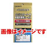 カーメイト★TE54 エンジンスターター用ハーネス 【ホンダ用】