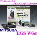 MITSUBA ミツバサンコーワ EGS-W6A 双方向リモコンエンジンスターター 【シンプル&コンパクト&ハイスペック!!】 【ドアロック機能対応!!】
