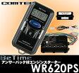 コムテック COMTEC エンジンスターター BeTime WR620PS スズキプッシュスタート車専用 双方向リモコンエンジンスターター 【3Dハイブリッドディスプレイ採用リモコン! ドアロック機能対応!】