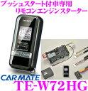 【本商品エントリーでポイント5倍!】カーメイト TE-W72HG ホンダプッシュスタート付車専用 双方向リモコンエンジンスターター