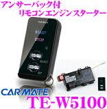 カーメイト★TE-W5100 アンサーバック付リモコンエンジンスターター【インダッシュ車載アンテナでさらにスタイリッシュ!!】