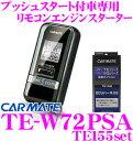 カーメイト TE-W72PSA 双方向リモコンエンジンスター...