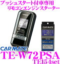 カーメイト TE-W72PSA 双方向リモコンエンジンスターター& ハーネスセット! 【インプレッサやエクシーガ、フォレスターにも対応!】 【TE-W72PSA+TE154セット】