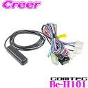 コムテック Be-H101 エンジンスターターWRSシリーズ専用 車種別ハーネス 【トヨタ / スバル車用】