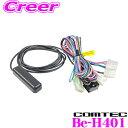 コムテック Be-H401エンジンスターターWRSシリーズ専用 車種別ハーネス【トヨタ/スバル/ダイハツ車用】