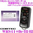 コムテック COMTEC エンジンスターター&ハーネスセット WRS-11+Be-H102 トヨタ プッシュスタート車専用モデル