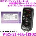 コムテック COMTEC エンジンスターター&ハーネスセット WRS-21+Be-H302 ホンダ プッシュスタート車専用モデル