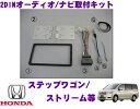 日東工業 NITTO NKK-H77D ホンダ ステップワゴン/ステップワゴンスパーダ/CR-Z(純正ナビ付き)/インサイト(純正ナビ付き)/ストリーム用 2DINオーディオ/ナビ取付キット