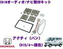 【本商品エントリーでポイント5倍!】日東工業 NITTO NKK-H73D ホンダ アクティ(バン)用 2DINオーディオ/ナビ取付キット