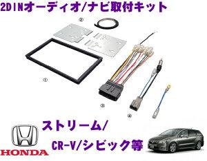 日東工業 NITTO NKK-H72D ホンダ シビック/シビックフェリオ/ストリーム/CR-V用 2DINオーディオ/ナビ取付キット