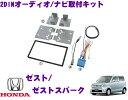 NITTO 日東工業 NKK-H71D ホンダ ゼスト/ゼストスパーク用 2DINオーディオ/ナビ取付キット