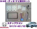 日東工業 NITTO NKK-H68D ホンダ ステップワゴン用 2DINオーディオ/ナビ取付キット