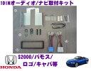 日東工業 NITTO NKK-H66DC ホンダ S2000/キャパ/ステップワゴン/バモス/ロゴ用 1DINオーディオ/ナビ取付キット