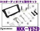 日東工業 NITTO NKK-Y52D トヨタ プリウス(ZVW30)異型パネルオーディオ付車用 2DINオーディオ/ナビ取付キット