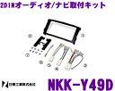 日東工業 NITTO NKK-Y49D トヨタ オーリス/ブレイド用 2DINオーディオ/ナビ取付キット