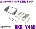 日東工業 NITTO NKK-Y48D トヨタ ラクティス(P100系 H23/1以前車)用 2DINオーディオ/ナビ取付キット