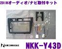 日東工業 NITTO NKK-Y43D トヨタ マークII/マークIIブリット(X110系)用 2DINオーディオ/ナビ取付キット