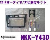 【本商品エントリーでポイント5倍!】日東工業 NITTO NKK-Y43D トヨタ マークII/マークIIブリット(X110系)用 2DINオーディオ/ナビ取付キット